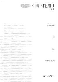 이백 시전집. 1: 고풍(큰글씨책)