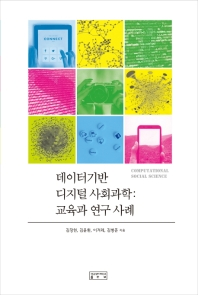 데이터기반 디지털 사회과학: 교육과 연구 사례