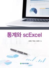 통계와 scExcel