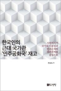 한국인의 근대 국가관 민주공화국 재고