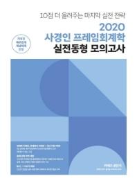 사경인 프레임회계학 실전동형 모의고사(2020)