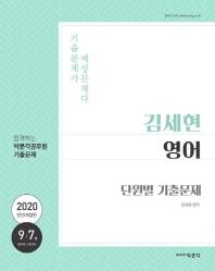 김세현 영어 단원별 기출문제(2020)