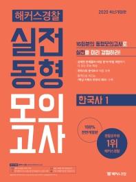 해커스 경찰 한국사1 실전동형모의고사(2020)