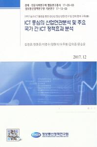 ICT 중심의 산업연관분석 및 주요 국가 간 ICT 정책효과분석