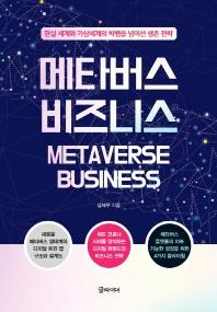 메타버스 비즈니스