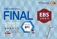 EBS 연계출제 완벽분석 Final 실전점검 봉투모의고사 물리1(5회분)(2021)