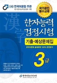 한자능력검정시험 3급 기출ㆍ예상문제집(2020)(8절)