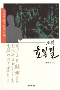 소설 윤봉길