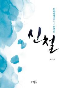 문화혁명을 이긴 한국인 신철