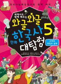 세계사도 함께 배우는 와글와글 만화 한국사 대탐험. 5: 고려의 과학과 문화