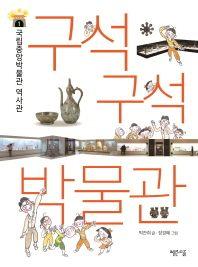 구석구석 박물관. 1: 국립중앙박물관 역사관 이야기