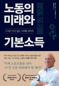노동의 미래와 기본소득