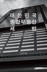 대한민국 종합부동산세법 : 교양 법령집 시리즈