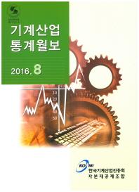기계산업 통계월보(2016. 8)
