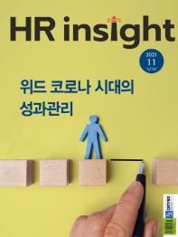 HR INSIGHT(2020년 11월호)