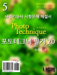 사진기능사 시험문제 해설 포토테크닉 필기20 5권