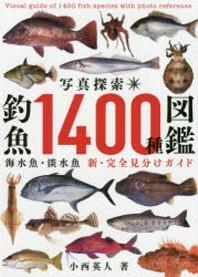 寫眞探索.釣魚1400種圖鑑 海水魚.淡水魚 新.完全見分けガイド