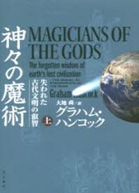 神#の魔術 失われた古代文明の叡智 上