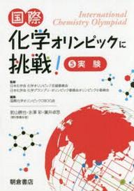 國際化學オリンピックに挑戰! 5
