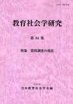 敎育社會學硏究 第84集