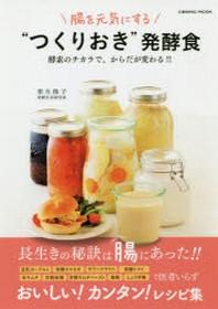"""腸を元氣にする""""つくりおき""""發酵食 酵素のチカラで,からだが變わる!!"""