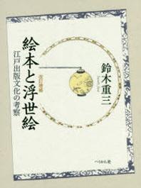 繪本と浮世繪 江戶出版文化の考察