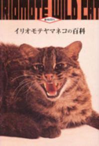 イリオモテヤマネコの百科