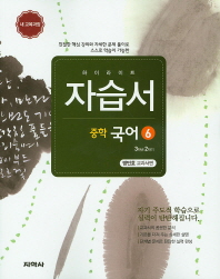 중학 국어 6 자습서(3학년2학기)(방민호 교과서편)(2018)