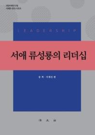 서애 류성룡의 리더십