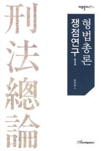 형법총론 쟁점연구. 1