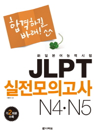 합격하길 바래 JLPT 실전모의고사 N4 N5