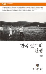 한국 골프의 탄생