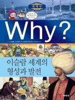 Why 세계사: 이슬람 세계의 형성과 발전