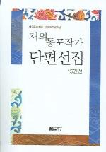 재외동포재단 창립10주년 기념 재외동포작가 단편선집 15인선