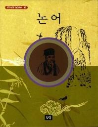 논어(STEADY BOOKS 45)