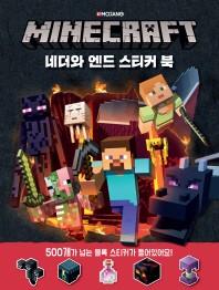 마인크래프트 네더와 엔드 스티커 북