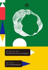 체호프 희곡선(을유세계문학전집 리커버 에디션 한정판)