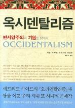 옥시덴탈리즘