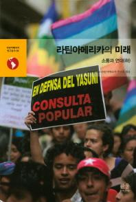 라틴아메리카의 미래: 소통과 연대(하)