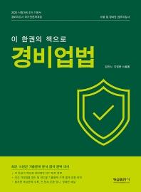 이 한 권의 책으로 경비업법(2020)