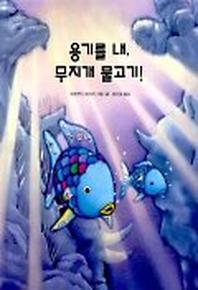 용기를 내 무지개 물고기