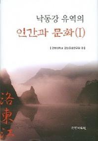 낙동강 유역의 인간과 문화 1
