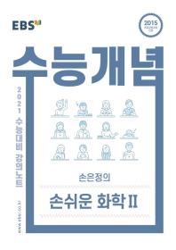 EBS 수능개념 강의노트 고등 손은정의 손쉬운 화학2(2021 수능대비)