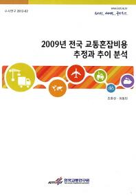 2009년 전국 교통혼잡비용 추정과 추이 분석