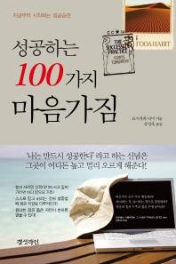 성공하는 100가지 마음가짐