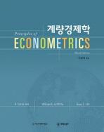 계량경제학
