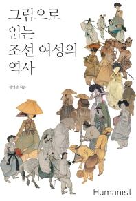 그림으로 읽는 조선 여성의 역사
