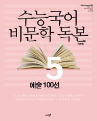 수능국어 비문학 독본. 5: 예술 100선