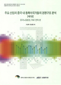 주요 산업의 중국 내 동북아국가들의 경쟁구조 분석. 제2권