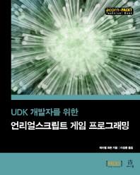 UDK 개발자를 위한 언리얼스크립트 게임 프로그래밍